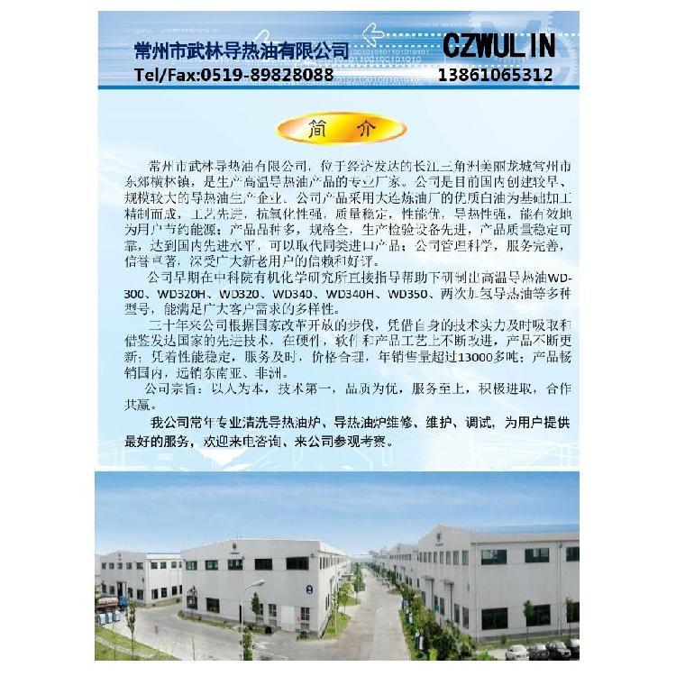 武林 320导热油/ 厂家直销320 350高温节能导热油