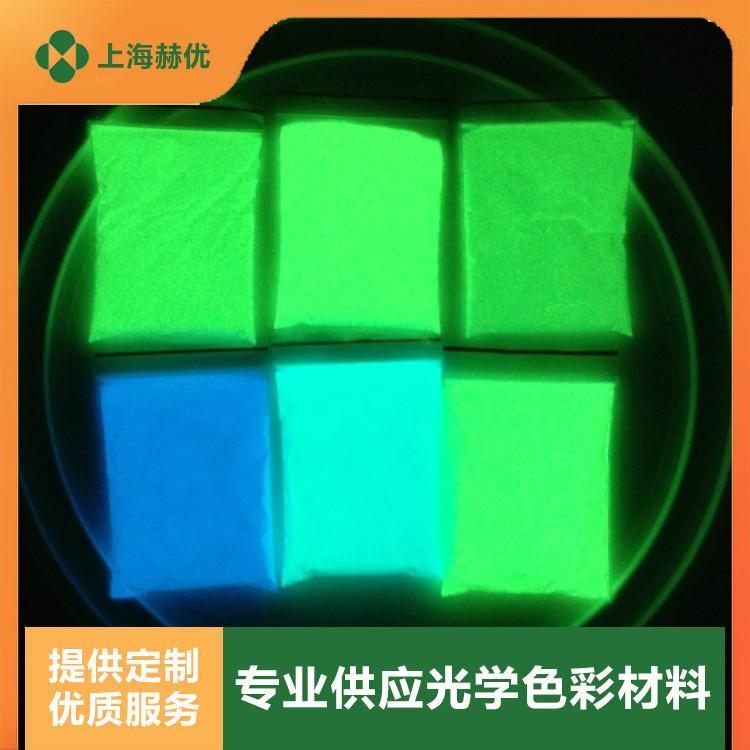 【上海赫优】夜光粉天蓝光  质量说话直销供应厂家推荐热销供应原装现货
