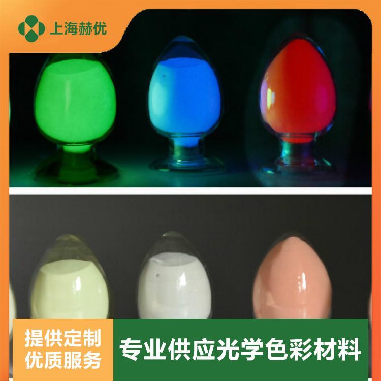 【上海赫优】夜光粉天蓝光  厂家批量销售爆款 长期供应热销供应专业快速