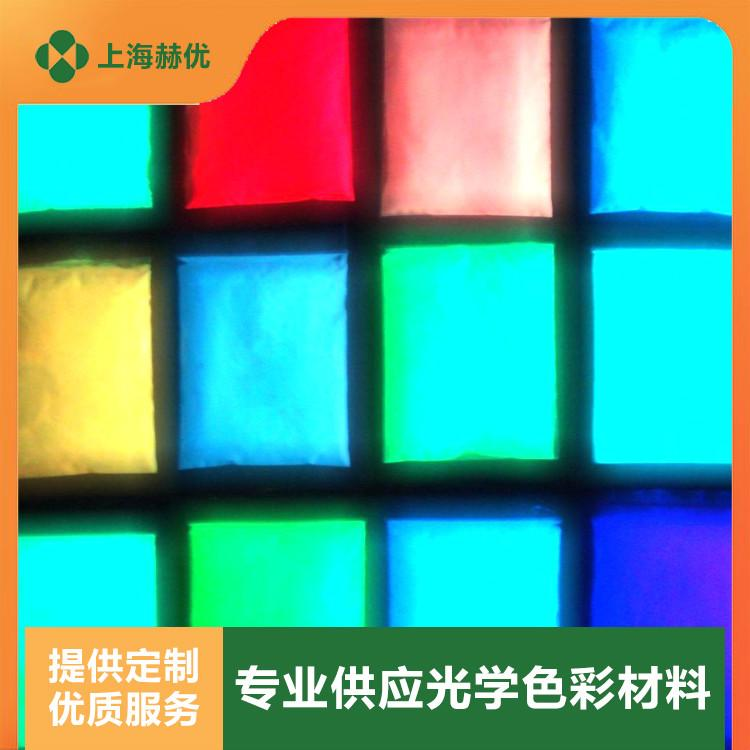 【上海赫优】夜光粉天蓝光  按需定制信誉根本厂家推荐热销供应优惠促销