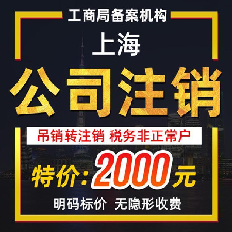 公司注销 代办 上海小注销公司后果 上海公司怎么注销