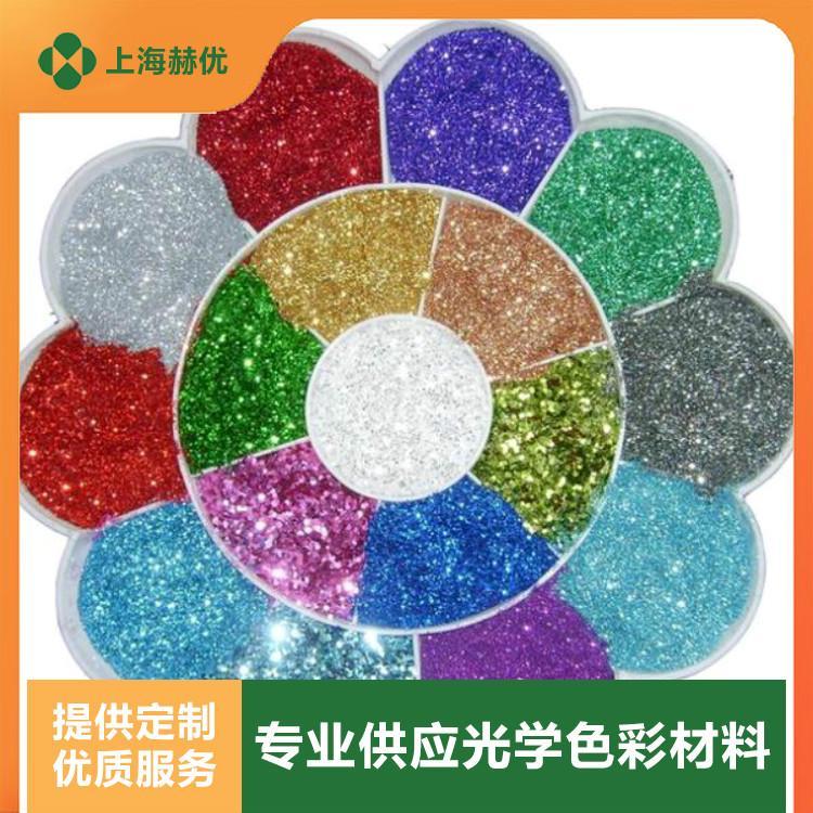 上海赫优 化妆品级金葱粉 提供专业的应用技术 批量现货 量大价优