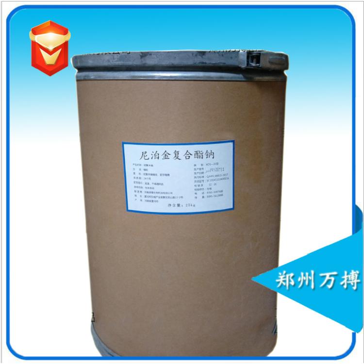 食品级原料 尼泊金复合酯钠 食用防腐剂对羟基苯甲酸复合酯钠