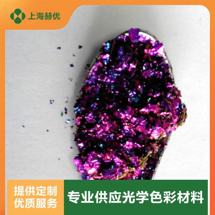 上海赫优 液晶变色粉大片 提供专业的应用技术 优质厂家 品质保证