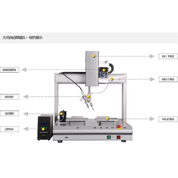 自动焊锡机 线路板自动焊锡机 多用途自动焊锡机