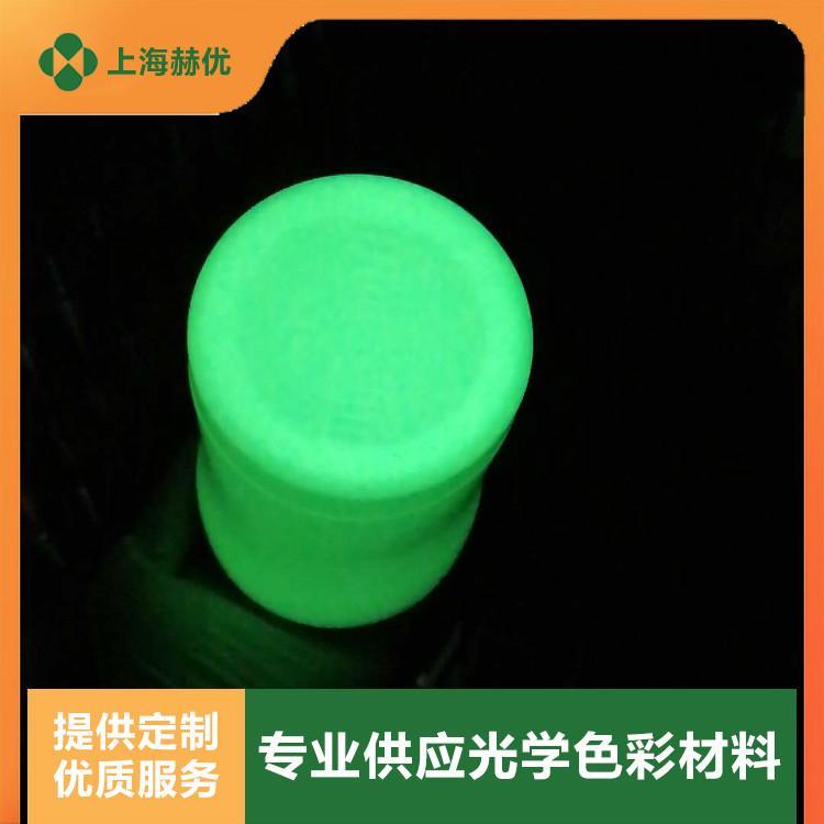 上海赫优 夜光保温杯 发光涂料专业生产销售 批量现货 量大价优 定制直供