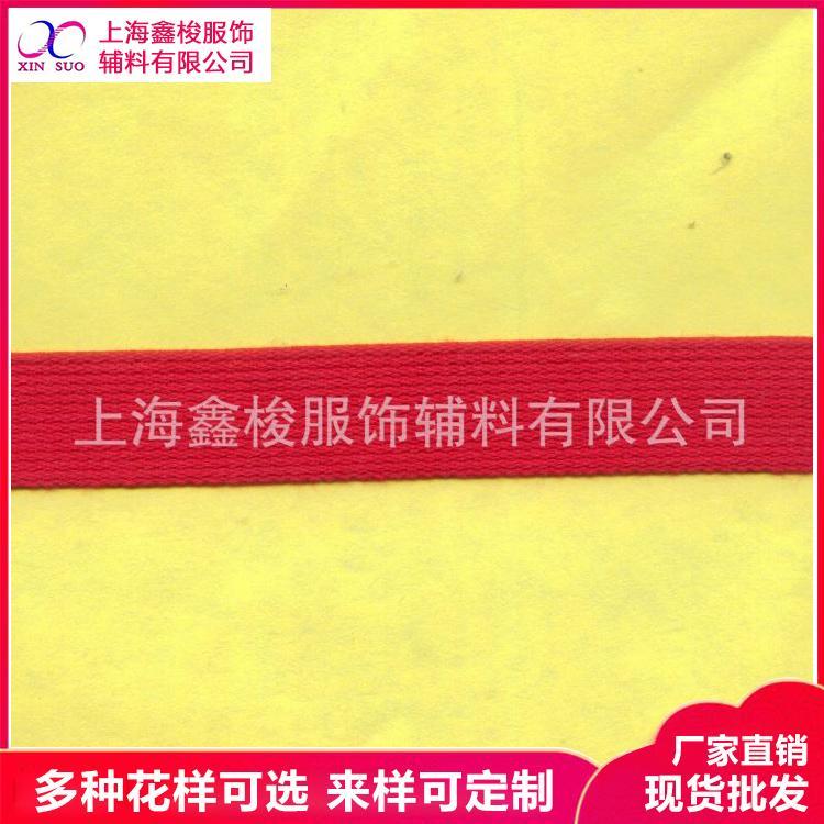 上海鑫梭 厂家直销上海全棉织带 棉带 黑色2CM宽 诚信快速