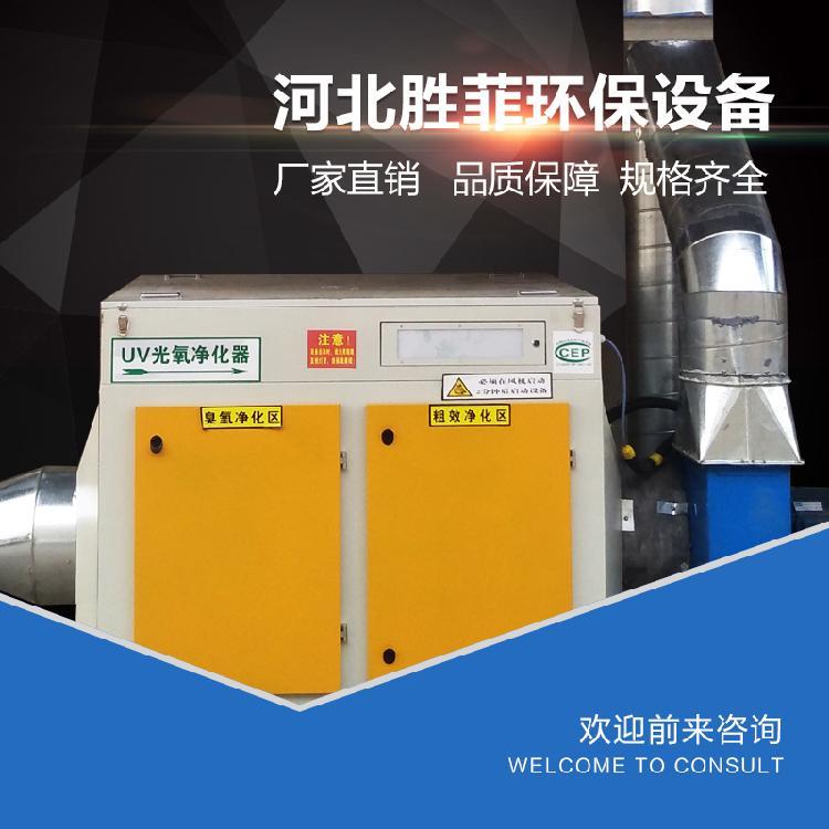 活性炭光氧机 布袋除尘器 单机除尘器 厂家直销 胜菲环保
