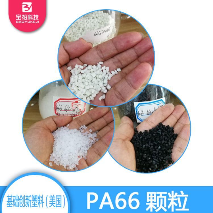 现货供应 PA66 RZL36 基础创新塑料(美国)   耐高温/阻燃/增强级/原料