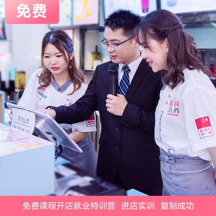西点培训/中国西点开店就业实战特训营