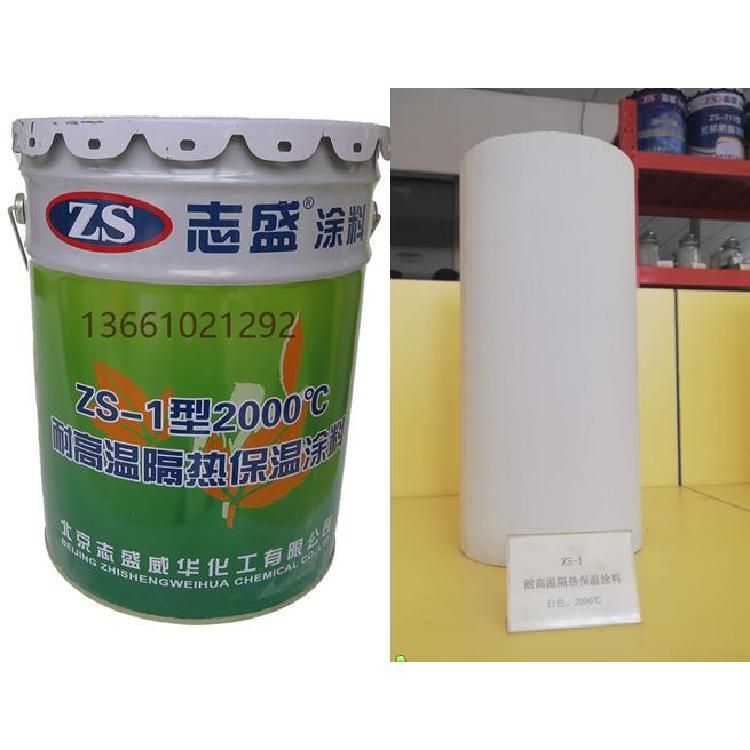 微珠型ZS-1耐高温隔热保温涂料
