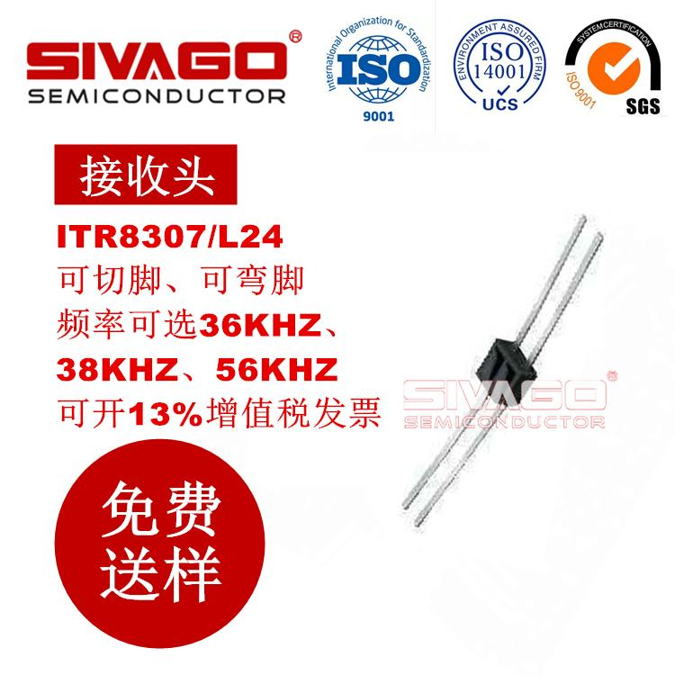 ITR-8307/L24 /ITR-8307/TR8 反射管