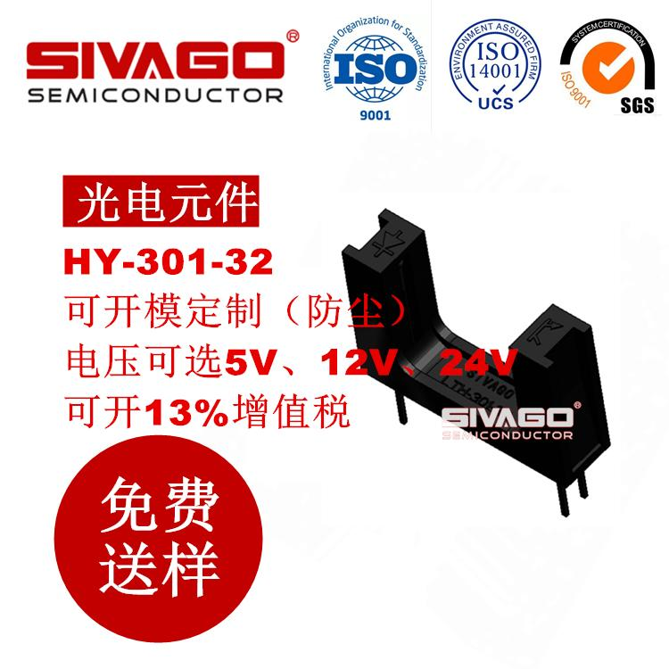 光电传感器 HY-301-32 扫描仪 自动售货机专用