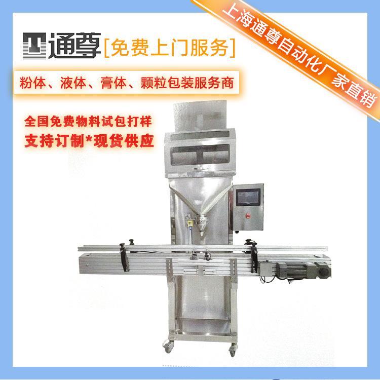 【上海通尊】 自动定量灌装机   优惠促销专业出售质量可靠品质服务信誉保证 包装机