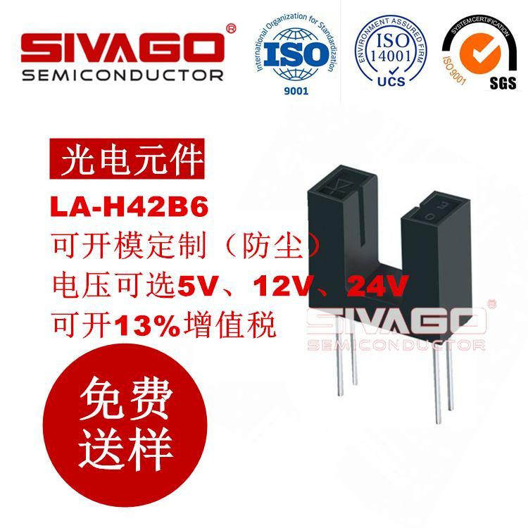 LA-H42B6 Opto Interrupter sivago 原装正品 假一赔十