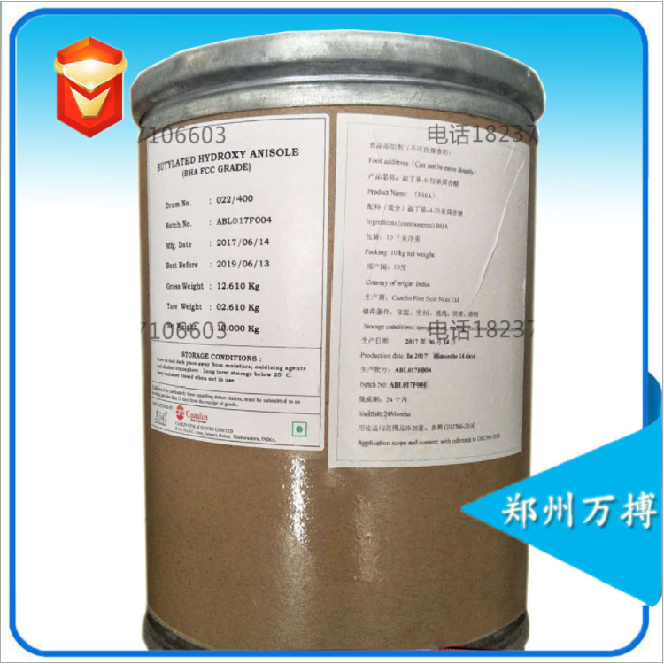 厂家直销叔丁基对羟基茴香醚 食品级油融抗氧剂BHA 厂家