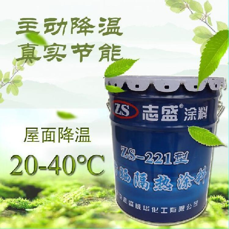养鸭场ZS-221防晒隔热降温涂料节能不耗电