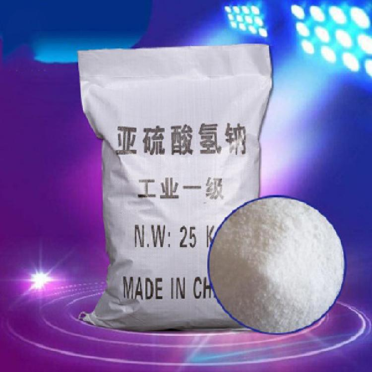 【批发亚硫酸氢钠】供应98%工业级亚硫酸氢钠
