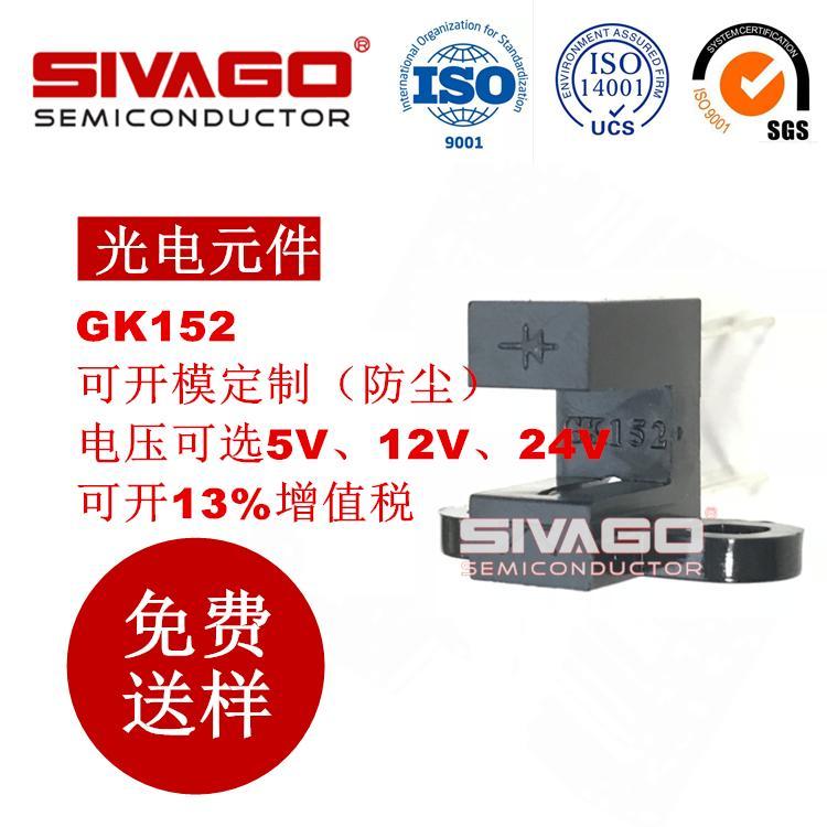 强势经营 SIVAGO 光电开关 GK152 原装正品 假一赔十 GK152