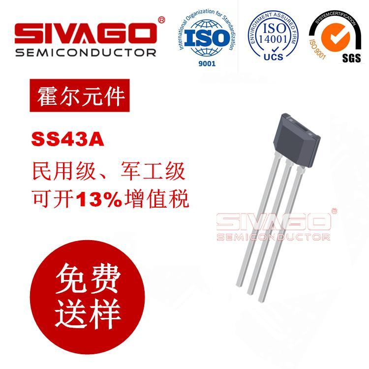霍尔元件 磁敏感应器 SS43A 磁钢专用