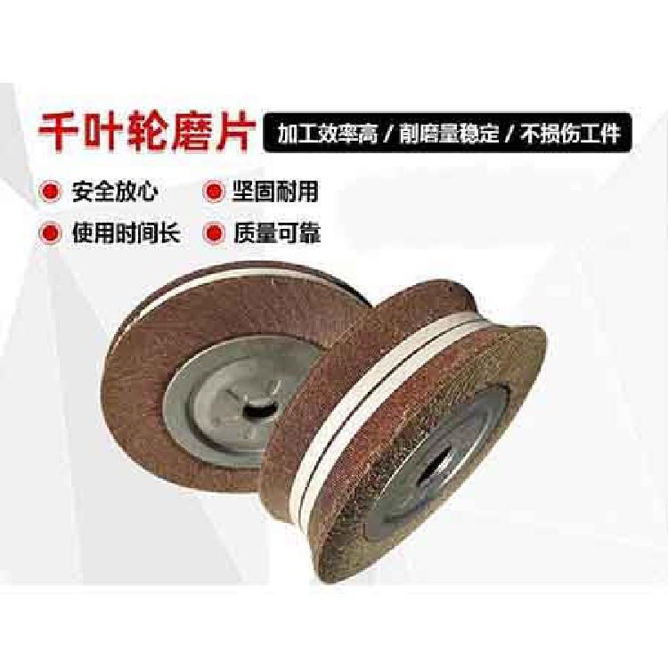 郑州千页轮厂家 千叶轮 抛光轮 卡盘叶轮价格
