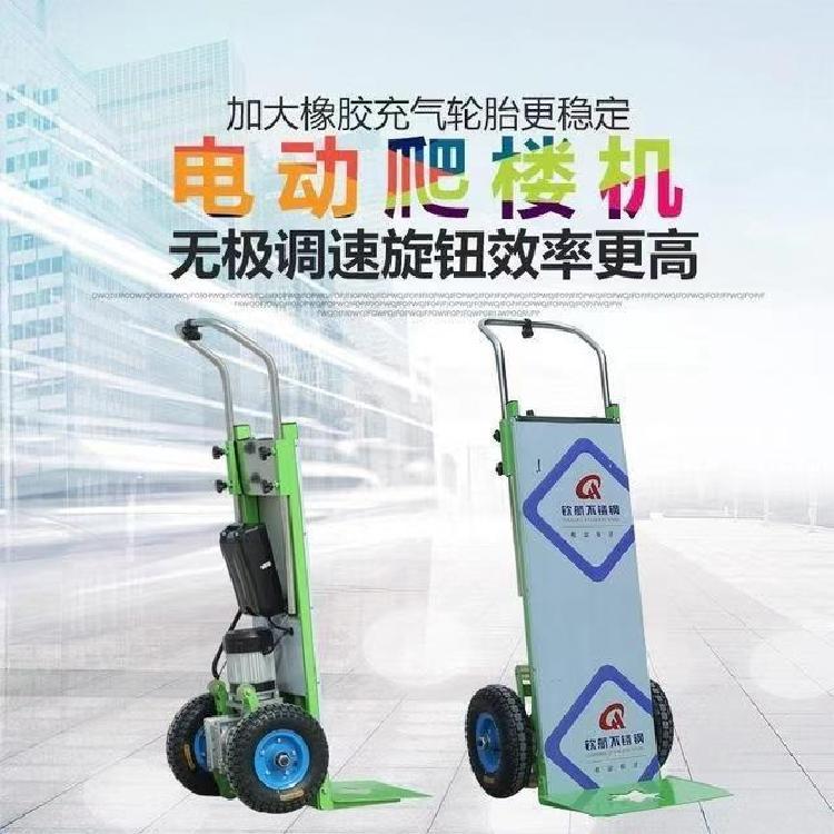 厂家直销爬楼机电动爬楼梯机装货好帮手载货爬楼车 搬家上楼神器附视频