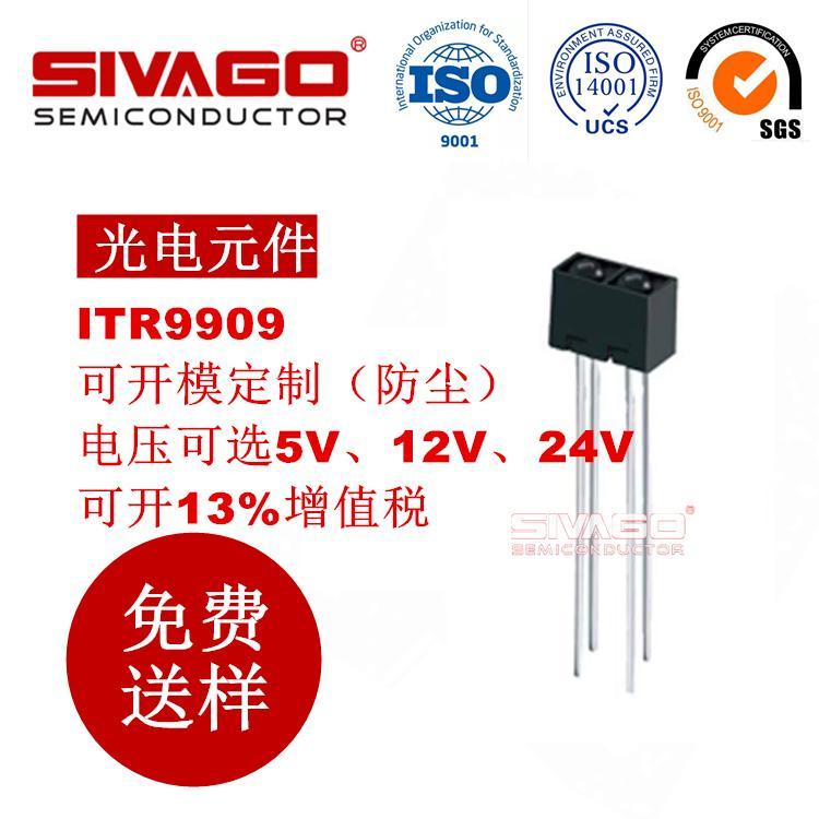 厂家直销 反射式传感器 ITR9909 门卡取电专用 反射开关