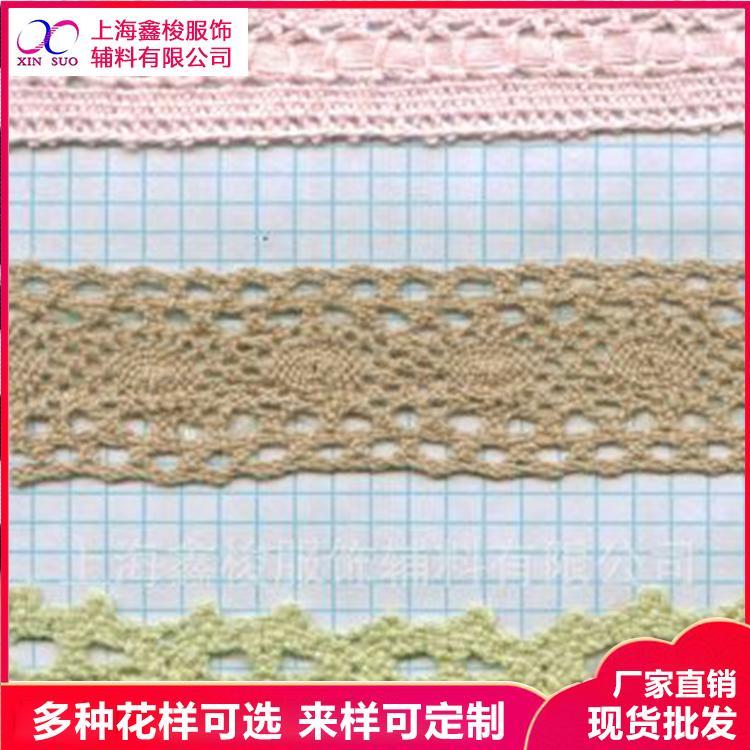 鑫梭家纺产业用供应25MM服饰 棉线双色棉线花边 来样订做花边 鑫梭