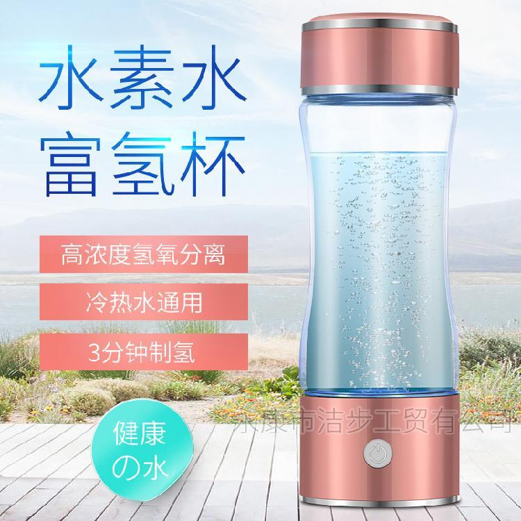 厂家直销 富氢水杯 水素水杯 量子富氢杯