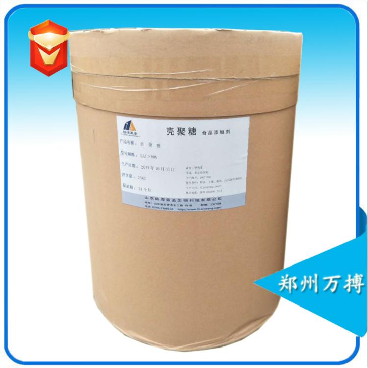 食品级 乙酰化 壳聚糖 甲壳素脱乙酰度92% 酸性壳聚糖 量大从优
