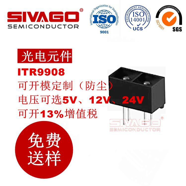 厂家直销 亿光 ITR9908 反射感应器 门卡取电专用 感应开关