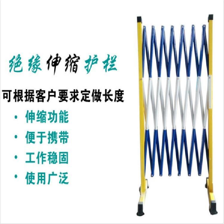 河北龍海 供應管式安全圍欄 玻璃鋼絕緣伸縮圍欄 可移動施工安全隔離護欄