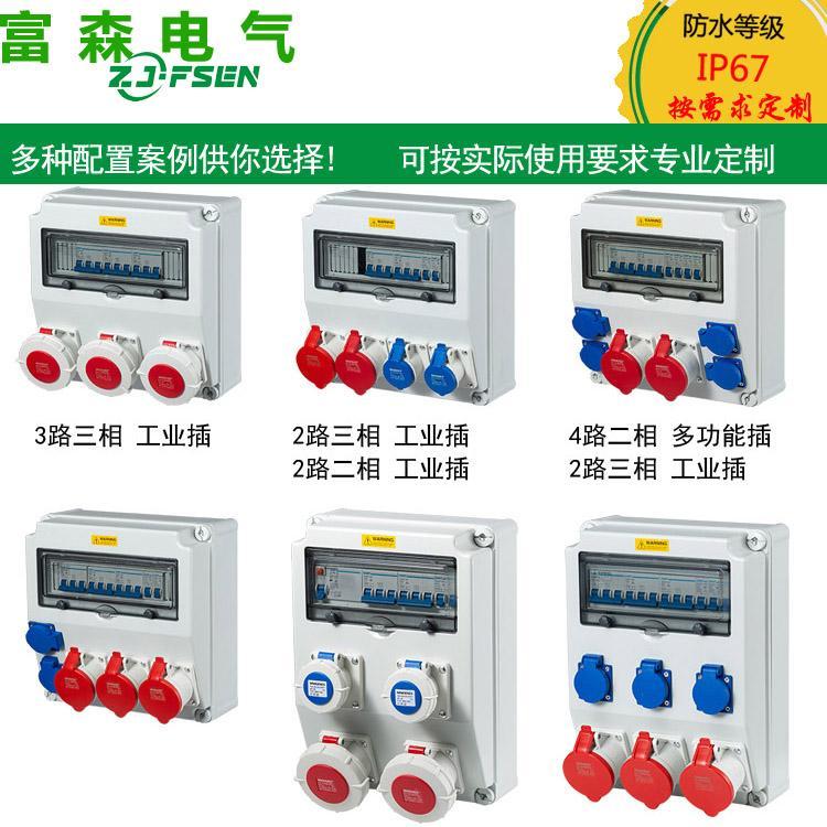 富森/ZJFSEN工业用IP67室内外防水插座箱