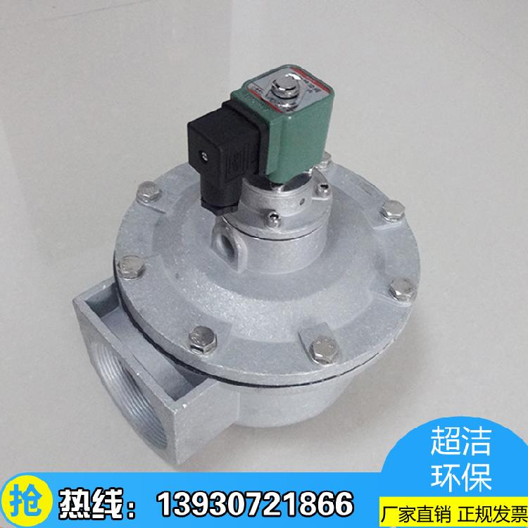 超洁现货供应DMF-Y-76S电磁脉冲阀 3寸高原淹没式脉冲阀除尘器配件