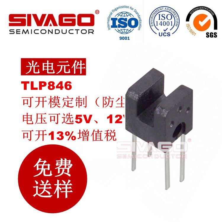 小型光电开关 TLP846 TOSHIBA 原装进口 假一赔十 ZSUCC