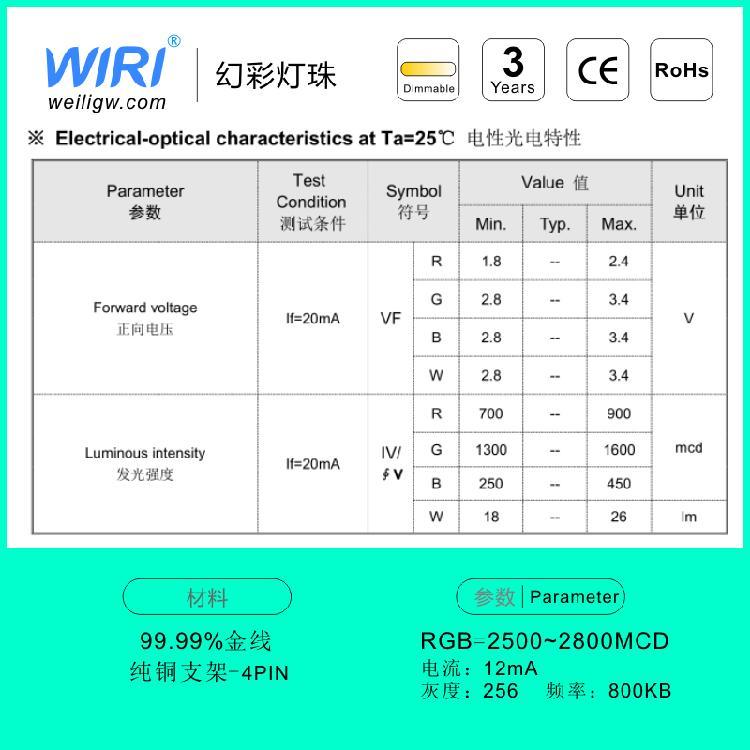 SMD-5050RGB幻彩灯珠 四脚内置IC芯片可编程金线/铜支架