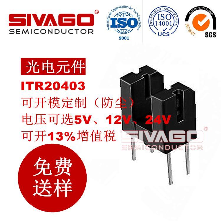 开关-光电开关ITR20403/ITR-20403现货出售