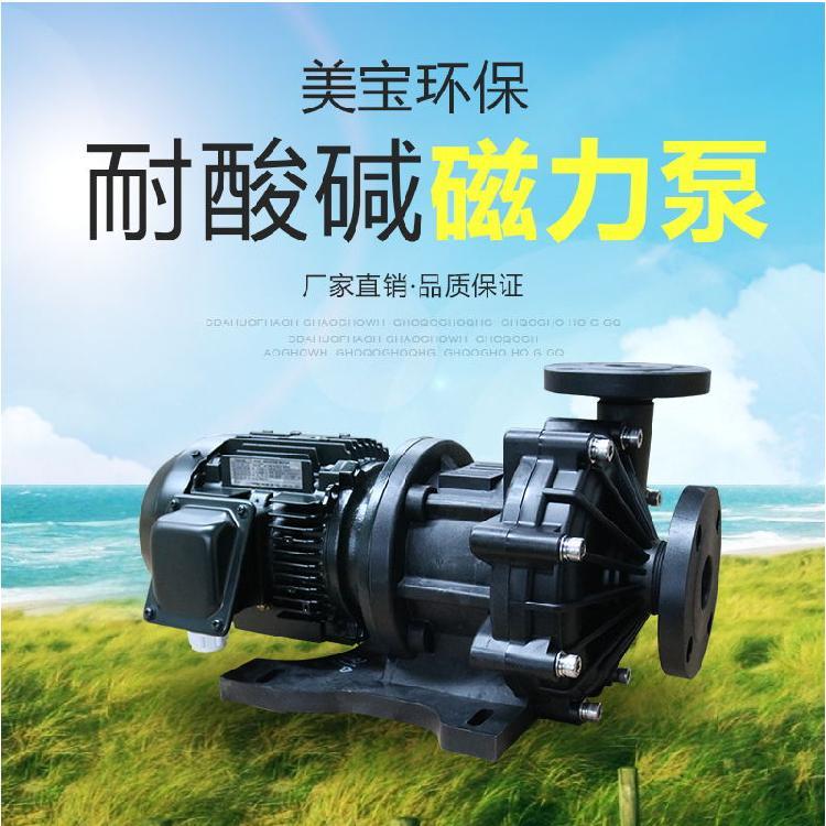 碱水输送泵