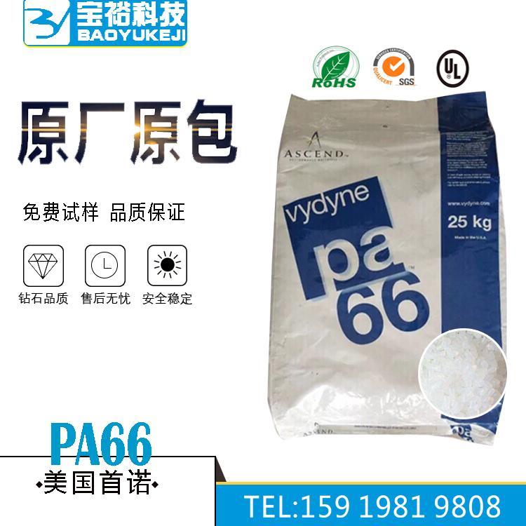 热稳定 PA66   21SPC   美国首诺  耐油性能 韧性良好 润滑 通用尼龙树脂