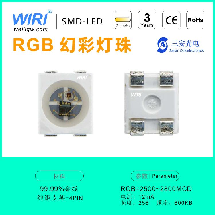 3528RGB内置IC灯珠 LED幻彩灯珠可编程RGB全彩跑马灯珠