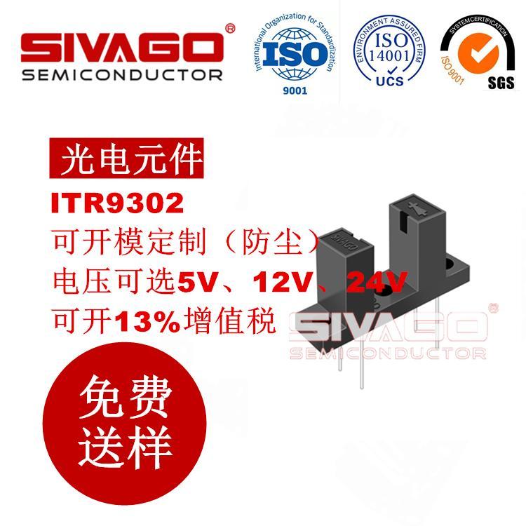 光电开关ITR-9302,ITR9302