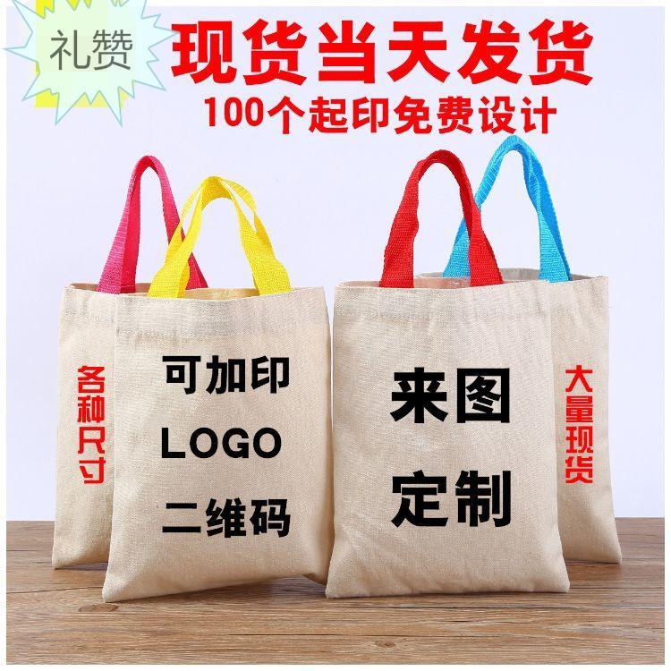 厂家直销帆布袋定做-空白棉布袋环保帆布手提购物袋定制LOGO