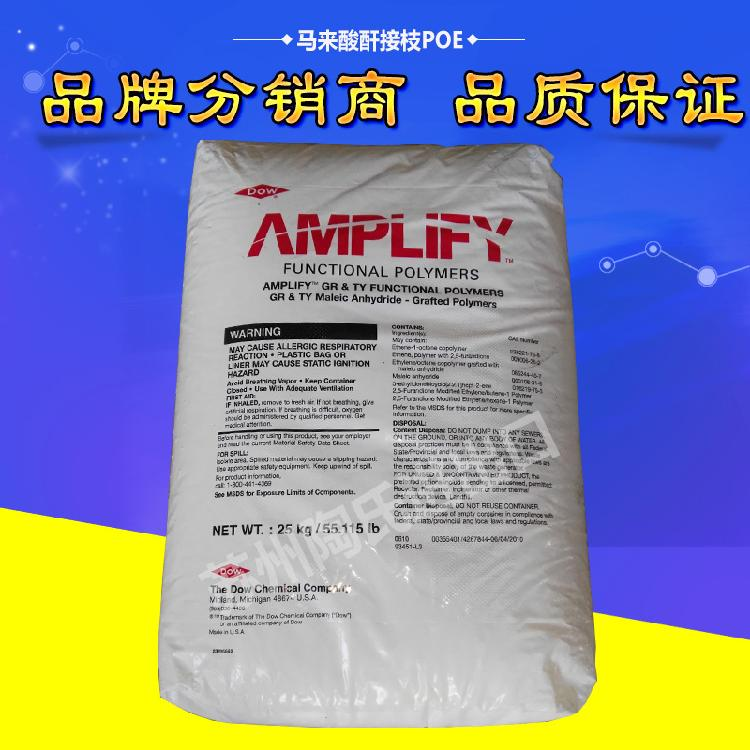 POE美国陶氏GR 216 抗冲击改性剂AMPLIFY GR216 增韧PA6 PA66