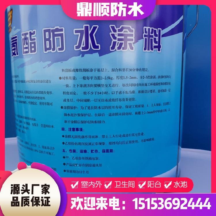 山东鼎顺|大量批发单组份水性951彩色聚氨酯防水涂料|卫浴间用涂料