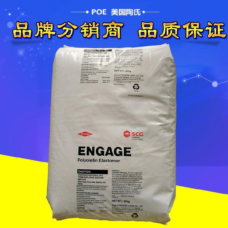 高熔脂POE美国陶氏8402 POE耐低温 POE8402 增韧薄壁制品