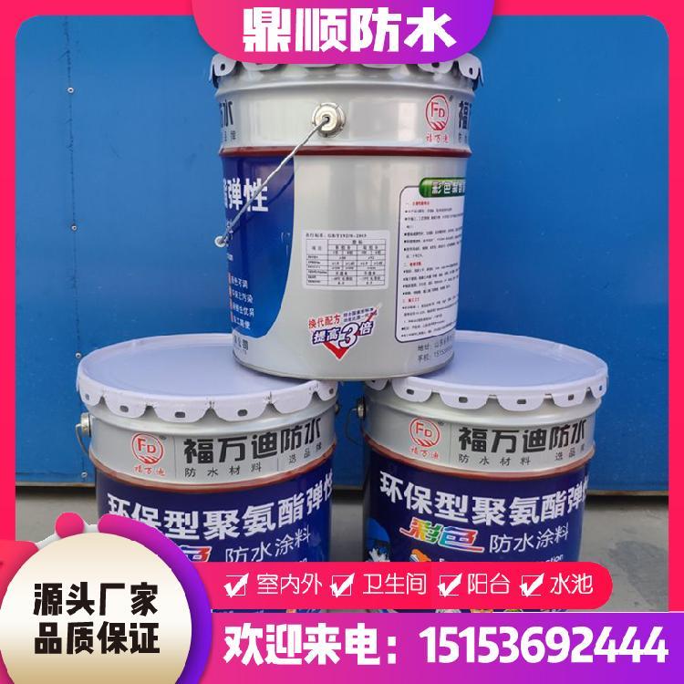 鼎顺厂家|951水性聚氨酯防水涂料|彩色厂家直销