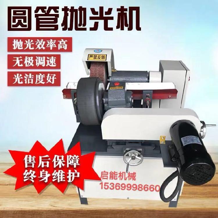 厂家直销圆管抛光机方管弯管不锈钢外圆抛光机除锈机拉丝机附视频可定制异型抛光设备