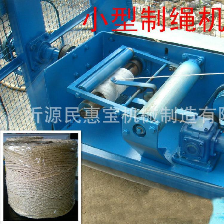 专业定制拉丝制绳机 三合一制绳机 塑料盘三股扭绳机