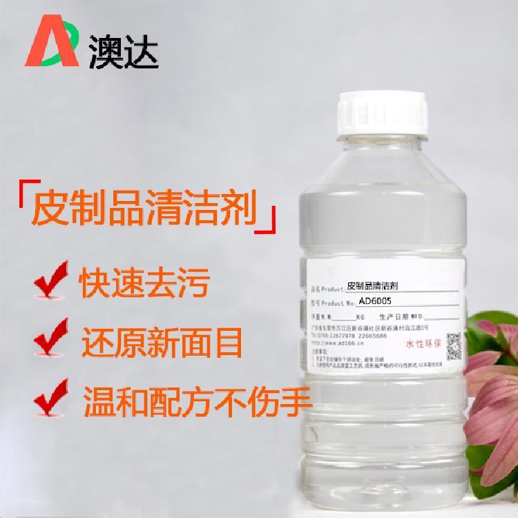 皮革清洁剂AD4914表面活性去污成份、具有极好的渗透性及乳化性,令清洗后的皮面光洁如新
