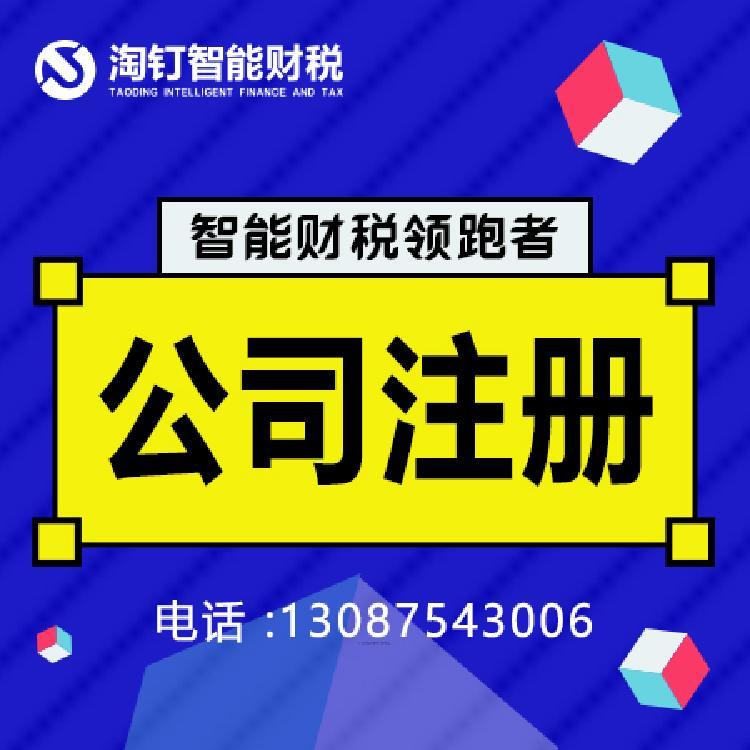 淘钉小规模公司注册流程费用 电话 西安淘钉财税 注册贸易公司